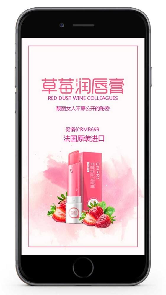 化妆品口红唇膏促销宣传