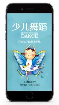 少儿舞蹈培训班招生宣传