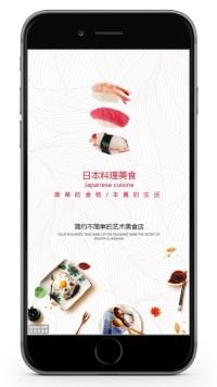 日本料理美食店宣传促销