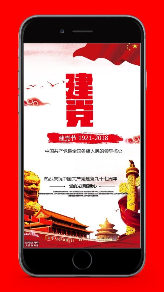 热烈庆祝中国共产党建党