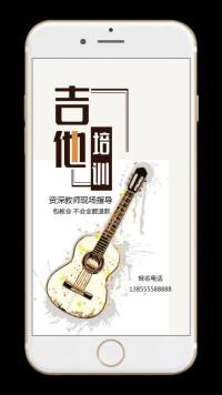 吉他乐器培训班招生宣传
