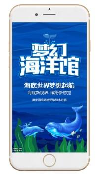 海底世界海洋馆宣传广告