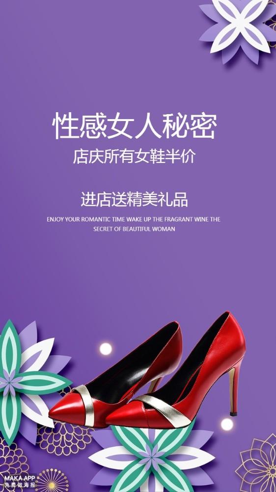 女鞋促销宣传海报