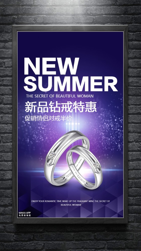 珠宝钻戒促销宣传海报
