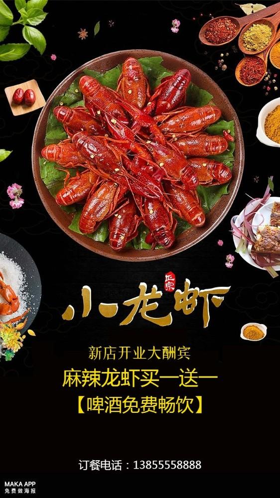 龙虾打折促销海报