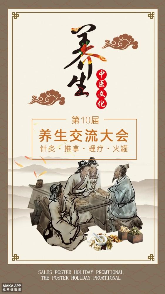 中医养生保健交流会海报