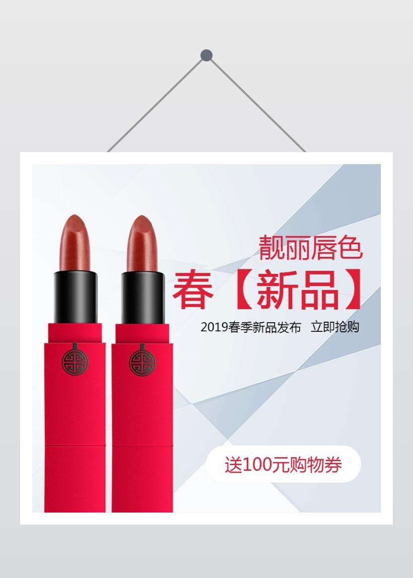 淘宝天猫口红化妆品促销宣传电商主图