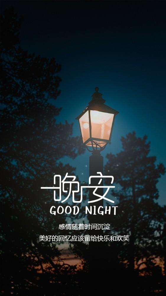 晚安问候晚安祝福语