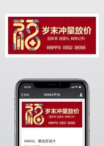 新年电商微商促销宣传公众号封面大图