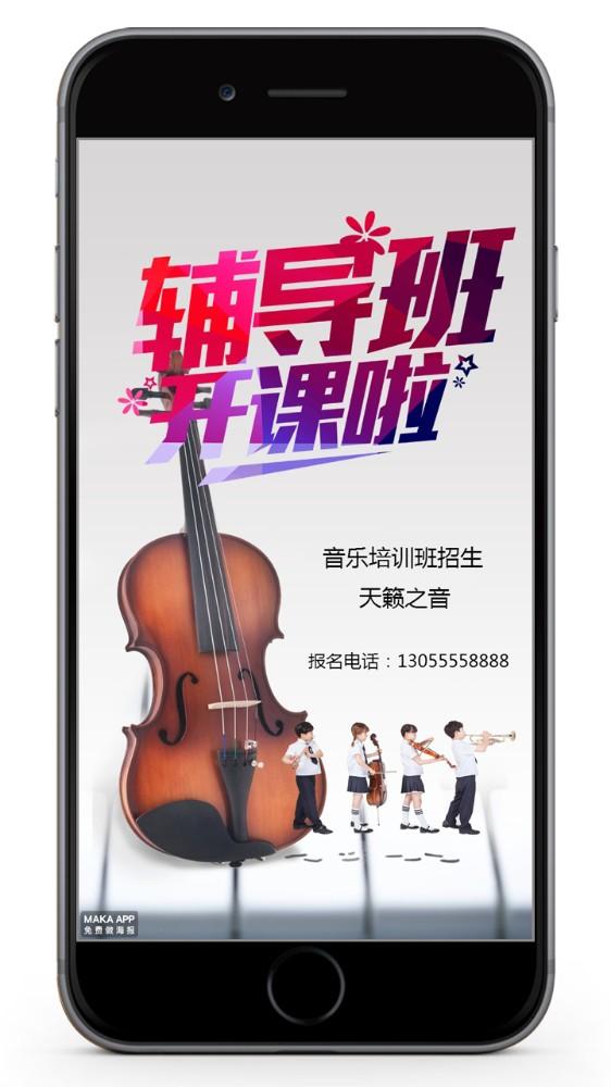 音乐培训乐器培训班招生宣传
