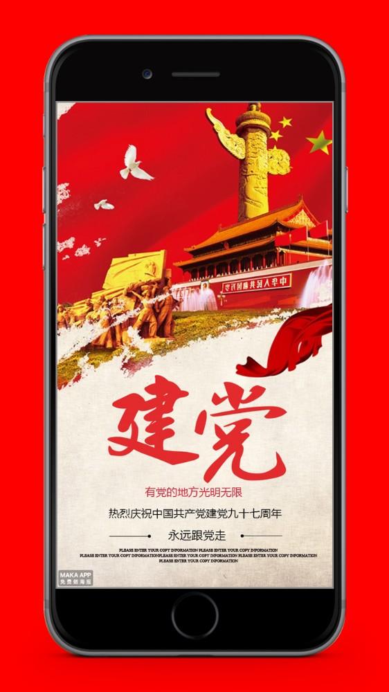 中国共产党建党九十七周年