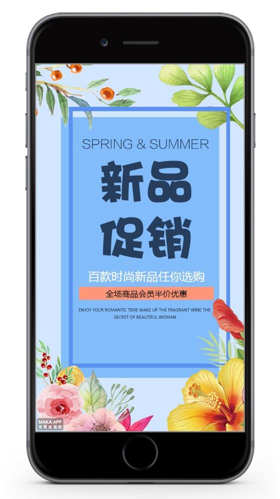 夏季商家新品促销宣传