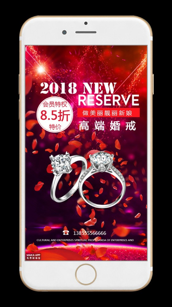 珠宝店新品促销活动