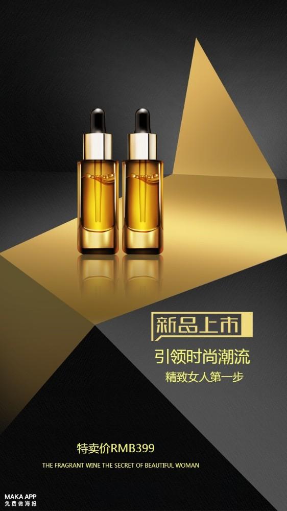 化妆品促销海报
