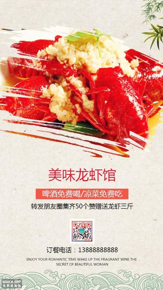 龙虾馆促销宣传海报