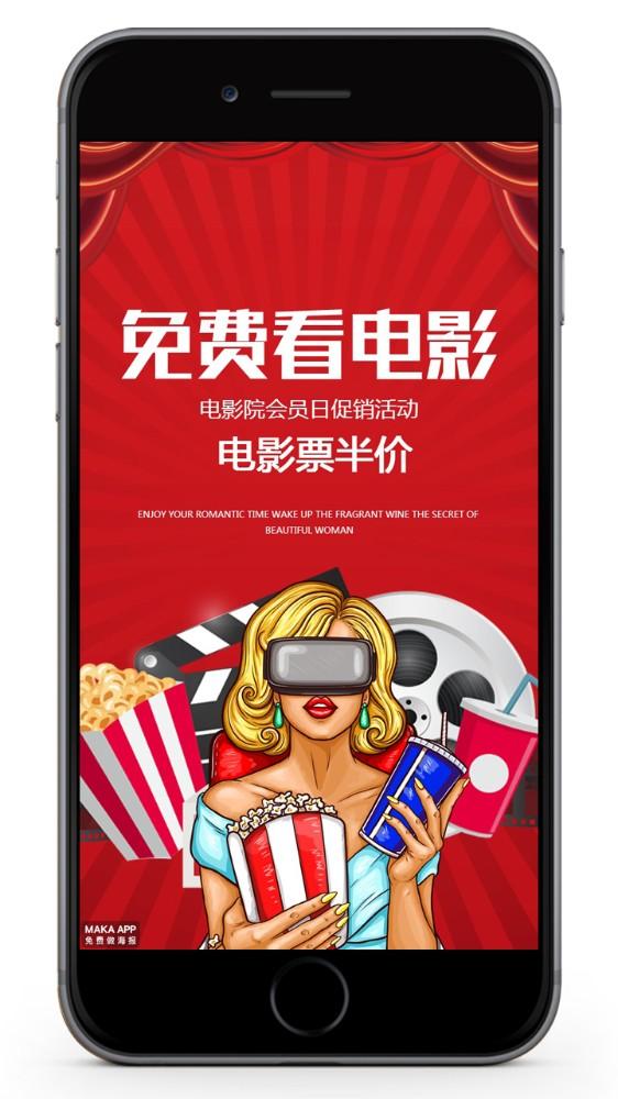 电影院会员日半价促销宣传活动