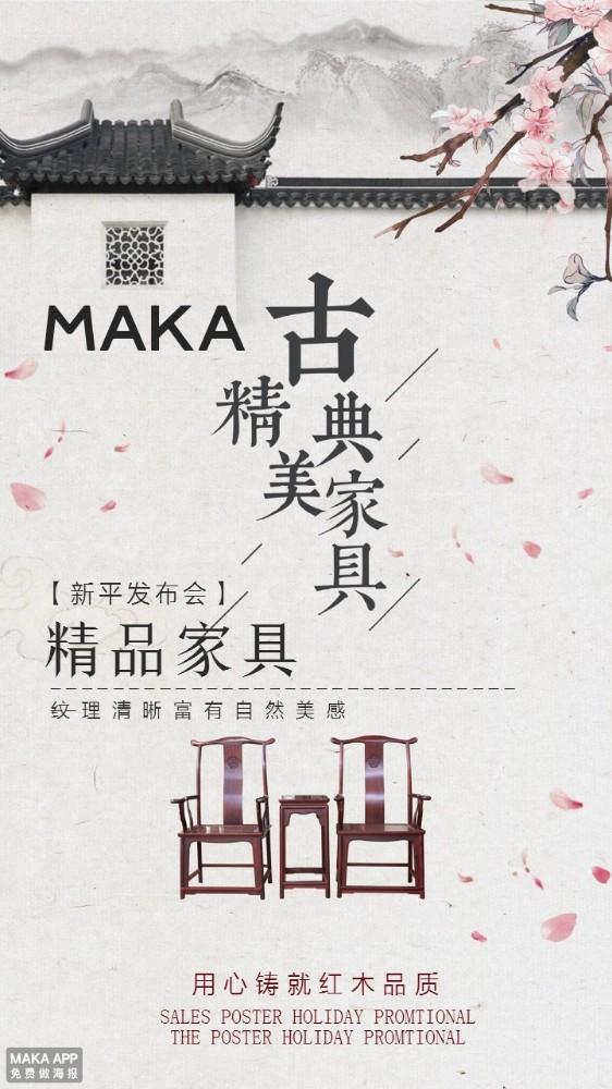中式古典红木家具特卖促销宣传海报