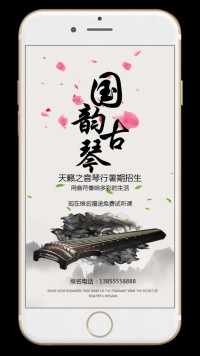 古筝乐器培训班招生海报