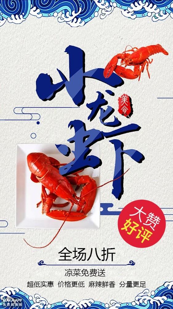 小龙虾美食促销打折海报