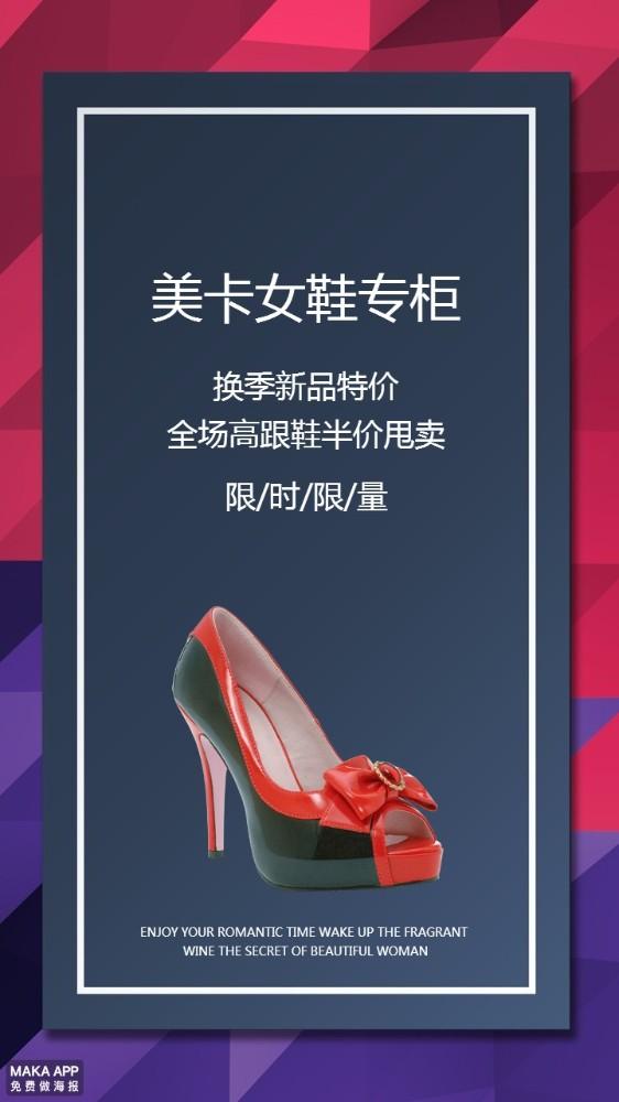 女鞋店促销海报