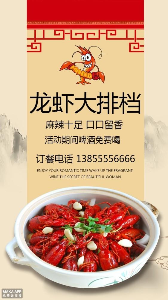 龙虾促销宣传海报
