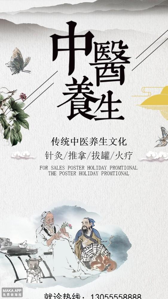 中医药店养生文化海报