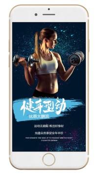 健身房健身会所促销活动宣传