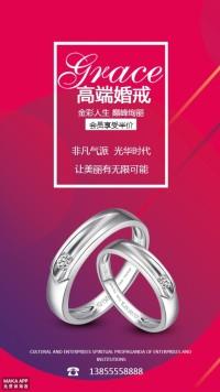 珠宝店促销打折宣传