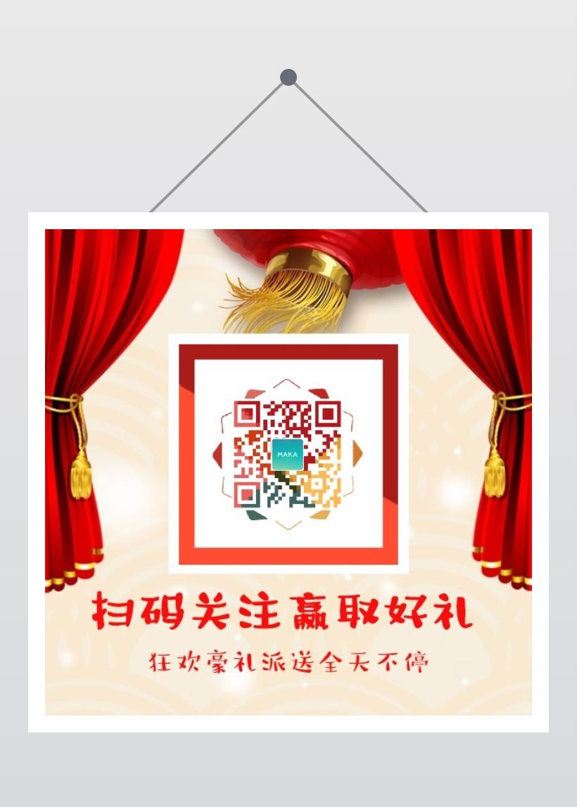 喜庆中国风手机微信扫码关注公众号二维码