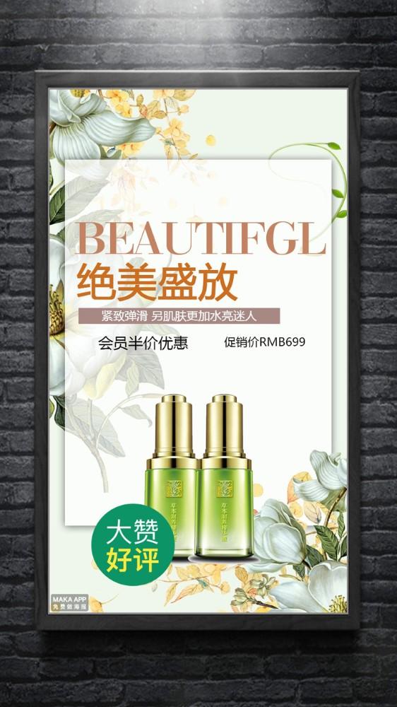 高端化妆品促销海报