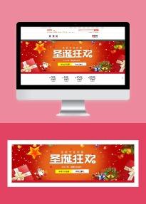 淘宝天猫网店通用节日推广宣传电商banner