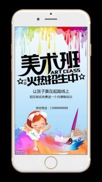 暑假美术班招生宣传海报