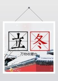 简约文艺传统二十四节气立冬微信公众号小图