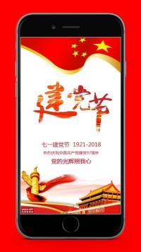 庆祝建党节海报