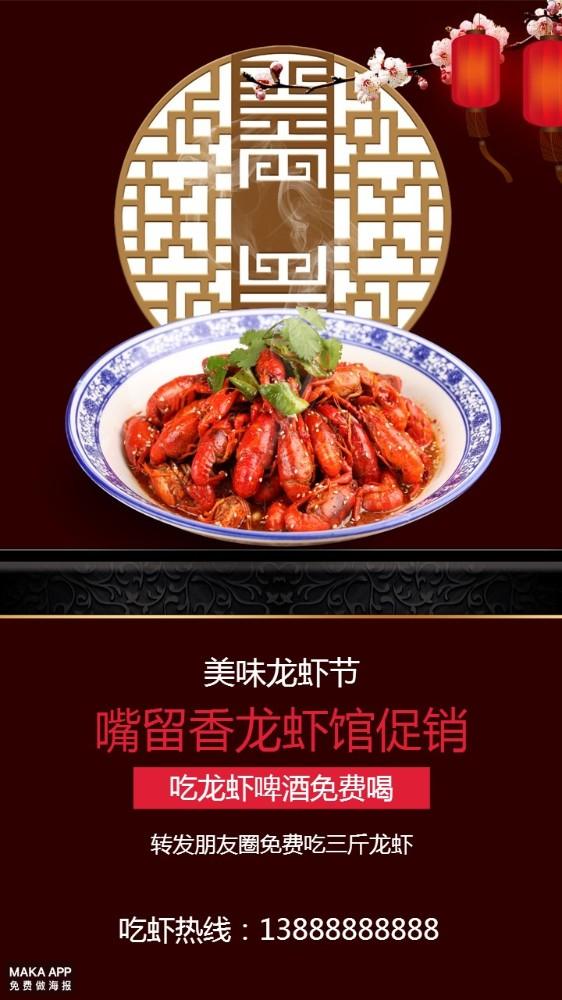 龙虾节龙虾馆促销海报