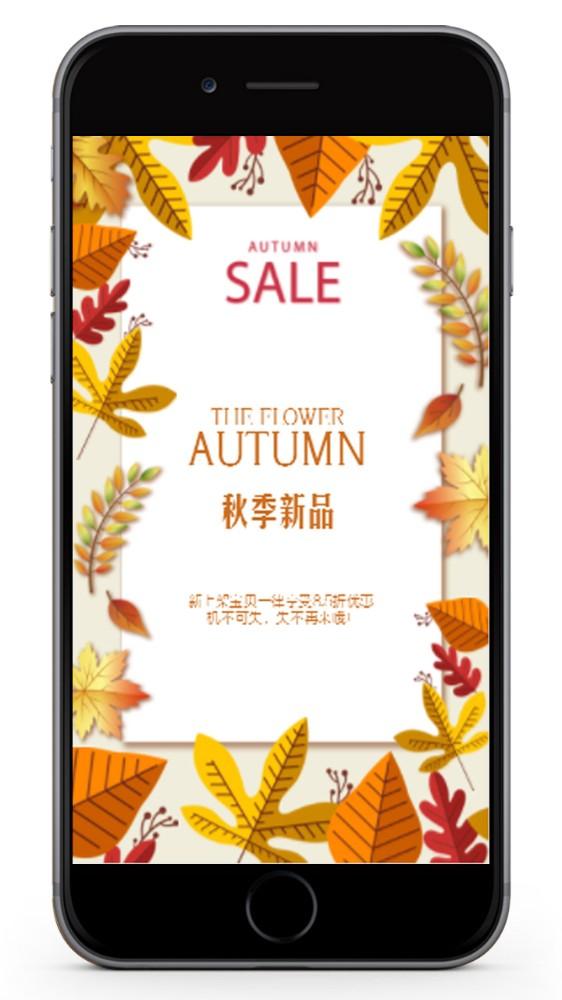 秋季新品上市促销活动宣传