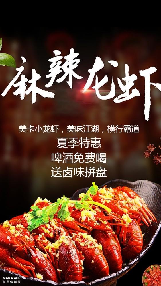 龙虾馆打折促销宣传