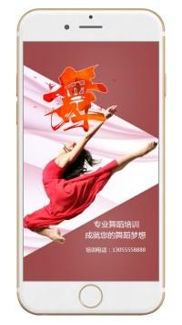 舞蹈培训机构招生宣传