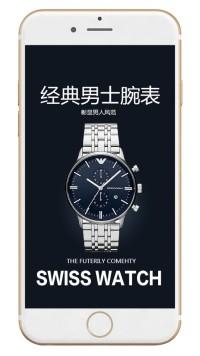 钟表店手表店男女手表促销宣传