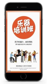 音乐乐器培训班招生宣传