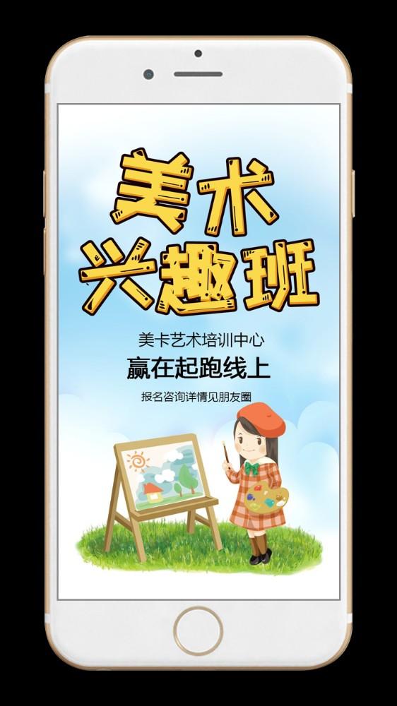 美术培训教育机构招生海报