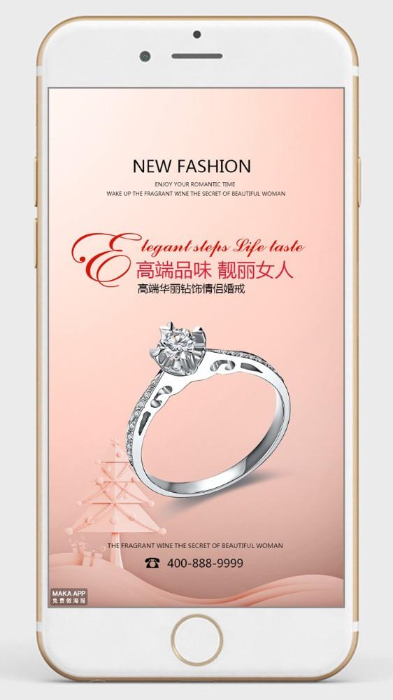 珠宝店促销活动海报