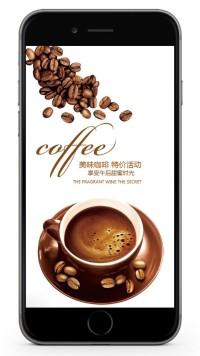 咖啡店咖啡馆咖啡厅促销活动宣传