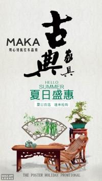 古典中式红木家具特卖促销打折海报