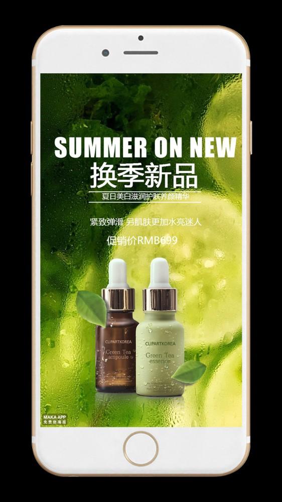 夏季美白化妆品促销海报