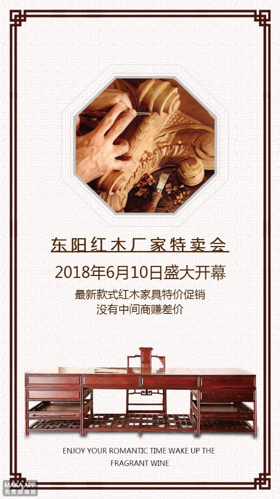 红木家具促销活动海报