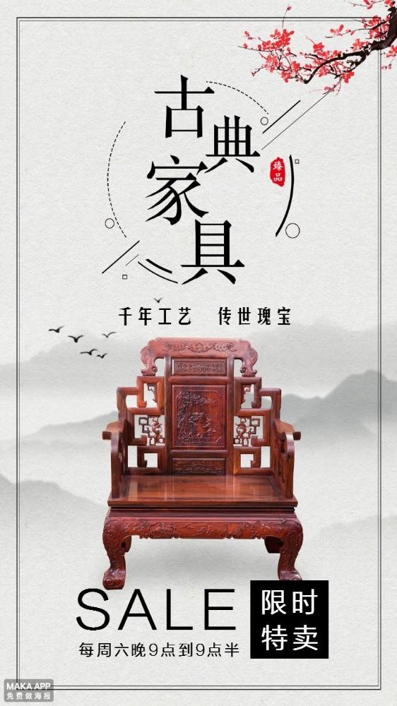 古典中式红木家具促销海报