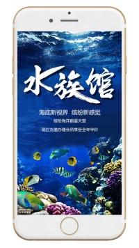 海洋馆水族馆宣传海报
