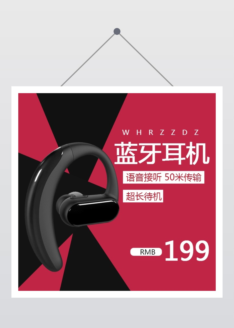 淘宝天猫蓝牙耳机促销宣传电商主图