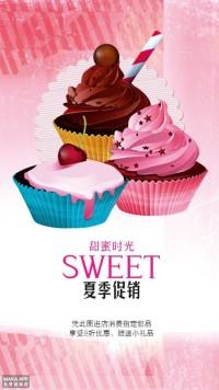 甜品店促销打折海报